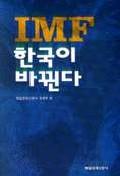 IMF 한국이 바뀐다