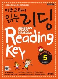 미국교과서 읽는 리딩 Preschool. 5: 예비과정편  /키출판[1-510035]오렌지