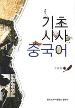 기초 시사 중국어(CD1장포함)