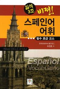 스페인어 어휘: 필수 초급 코스(일석3조 비젼)