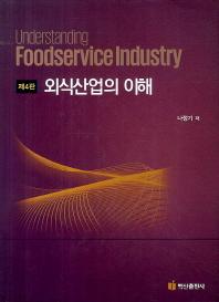 외식산업의 이해(4판)