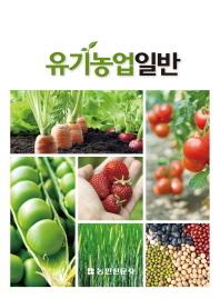 유기농업일반