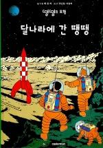 땡땡의 모험 17:달나라에 간 땡땡(양장본 HardCover)