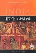 인디아 그 역사와 문화