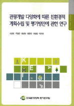 관광개발 다양화에 따른 친환경적 계획수립 및 평가방안에 관한 연구
