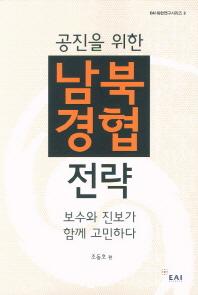 공진을 위한 남북경협 전략(EAI 북한연구시리즈 2)