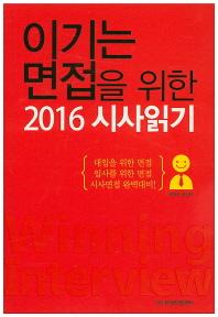 이기는 면접을 위한 시사읽기(2016)