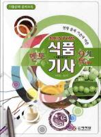 식품기사 2차 실기 복합형(2010)(멘토)