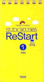 SUDOKU 365 RESTART 세트(전2권)