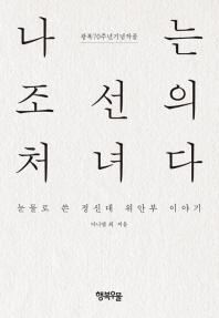 나는 조선의 처녀다