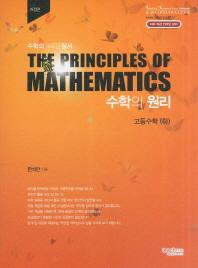 고등수학(하)(2011)(수학의 원리)