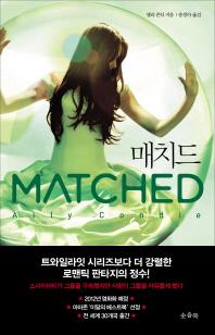 매치드(MATCHED)(매치드 시리즈 1)