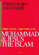무함마드와 예수 그리고 이슬람