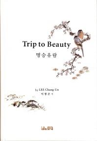 명승유람(Trip to Beauty)(양장본 HardCover)