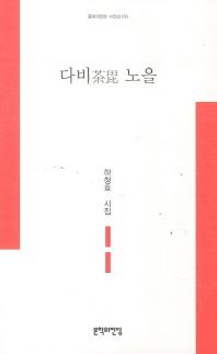 다비 노을(문학의전당 시인선 130)