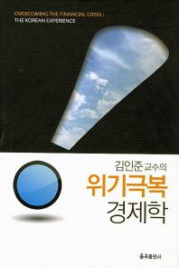 위기극복 경제학(김인준 교수의)(양장본 HardCover)