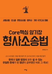 Core 핵심 암기장: 형사소송법