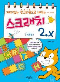 스크래치 2.x(기초편)(재미있는 알고리즘으로 배우는)