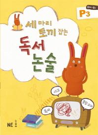 세 마리 토끼 잡는 독서 논술 P3(유아~초1)