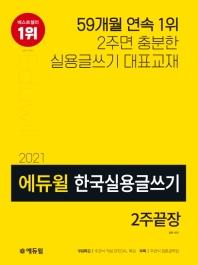 한국실용글쓰기 2주끝장(2021)(에듀윌)