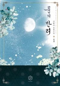 륜의 반려. 1 -2권 세트 - (김한나 장편소설,전2권)