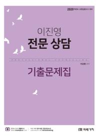 이진영 전문 상담 기출문제집(2020)