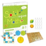 슈필마테 수학사랑이 만든 초등 STEAM 체험수학 B1