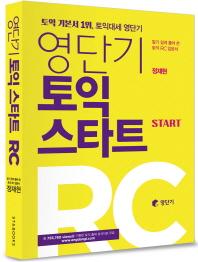 영단기 토익 스타트 RC