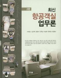항공객실업무론(최신)(2판)(양장본 HardCover)