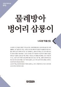 물레방아 벙어리 삼룡이(큰글한국문학선집 13)