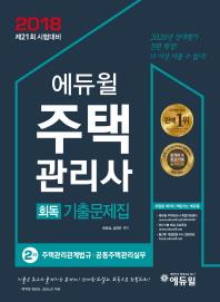 주택관리사 2차 회독기출문제집(2018)(에듀윌)