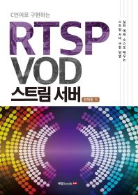 RTSP VOD 스트림 서버(C언어로 구현하는)