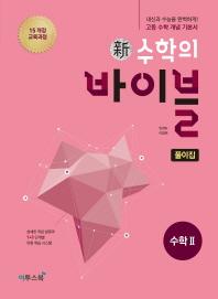 고등 수학2 풀이집(2020)(신 수학의 바이블)