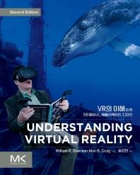VR의 이해(2판)(게임 개발 프로그래밍)