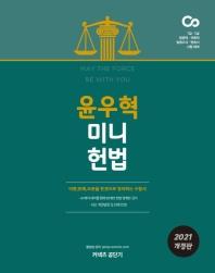 윤우혁 미니 헌법(2021)(개정판)