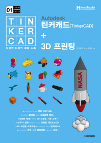 Autodesk 틴커캐드(TinkerCAD) + 3D 프린팅