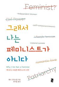 그래서 나는 페미니스트가 아니다