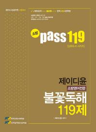 제이디윤 불꽃독해 119제(소방 Pass 119)