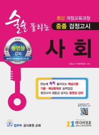 사회 중졸 검정고시(2018)(술술 풀리는)