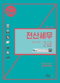 전산세무 2급(이론+실무)(2017)(무적)