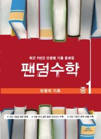 중학 도형의 기초 중1(2020)(팬덤수학)