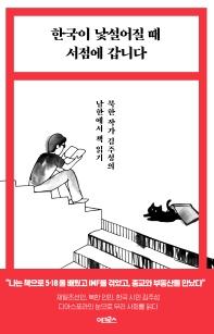 한국이 낯설어질 때 서점에 갑니다