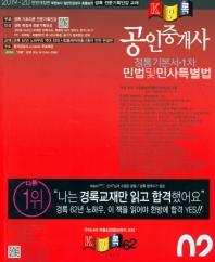 민법 및 민사특별법 정통기본서(공인중개사 1차)(2019-2020)(경록)(전면개정판)