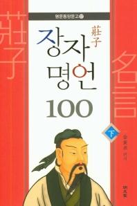 장자 명언 100(하)(명문동양문고 17)