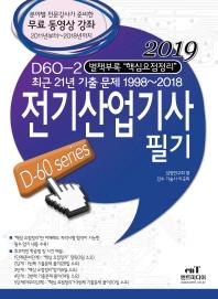 D60-2 전기산업기사필기(2019)