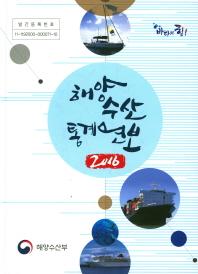 해양수산통계연보(2016)(양장본 HardCover)