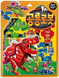 내가 만들자 공룡로봇(내가 만들자 캐릭터 장난감 시리즈 10)