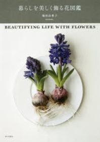 [해외]暮らしを美しく飾る花圖鑑