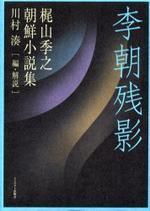 李朝殘影 梶山季之朝鮮小說集
