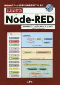はじめてのNODE-RED 「デ-タ」の流れを自由自在につくる!